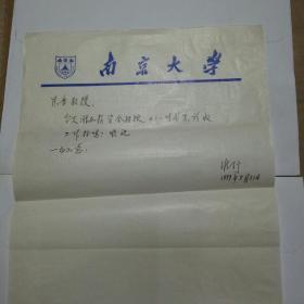 南京大学郑维行 信札一页无封