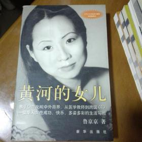 黄河的女儿