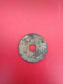 嘉庆通宝 (货号:2.3cm )