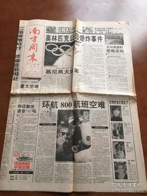 南方周末报1996.08.02第651期 共16版 环航800航班空难 金牌与金钱 世界体坛格局多局化