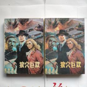 《狼穴巨款》(上下全)美国长篇惊险小说