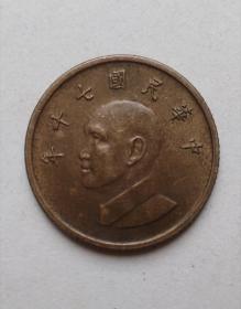 民國70年一元壹元硬幣(包老包真)