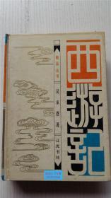 西游记 [明]吴承恩 著 辽沈书社出版