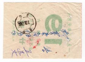 邮戳-----1963年湖北石首