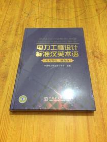 电力工程设计标准汉英术语(火力发电、输变电)
