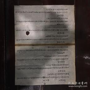 湘中八景写本一张
