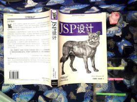 JSP設計 .