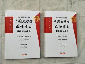 中华大学生最佳雇主调研综合报告