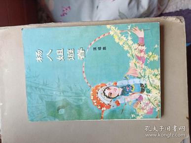杨八姐游春 演唱集.