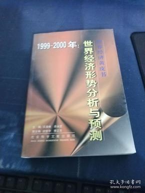 1999~2000年:世界经济形势分析与预测