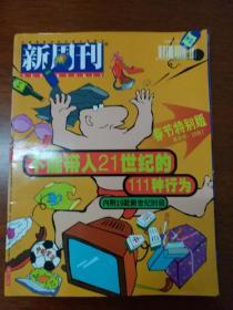 新周刊(2000年第4期总第77期)不能带入21世纪的111种行为 春节特别版