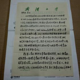 武汉大学教授 信札一通2页无封