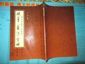 著名書法教育家盧前簽名本:硬筆書法字帖(實用與藝術相結合)
