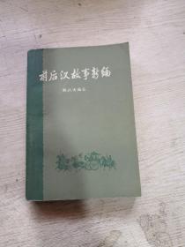 前后汉故事新编(下)