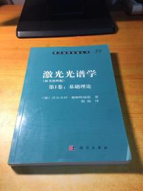 激光光谱学(原书第4版 第1卷 基础理论)