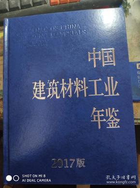 中国建筑材料工业年鉴