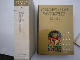 世界文学名著珍藏本:巨人传(精装函盒)