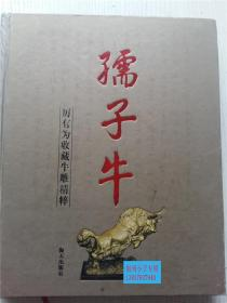 孺子牛—厉有为收藏牛雕精粹 厉有为 著 海天出版社 12开