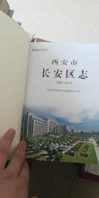 西安市长安区志(1990-2010)