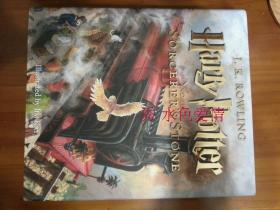 订购 Harry Potter and the Sorcerers Stone: The Illustrated Edition 哈利波特与魔法石 美版 绘本 精装