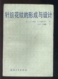 针织花纹的形成与设计 (本书阐述各类针织物的花色效应,针织机上花纹形成原理,可能性及设计方法等等)
