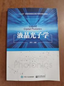 液晶光子學9787121342554
