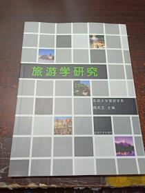 旅游学研究