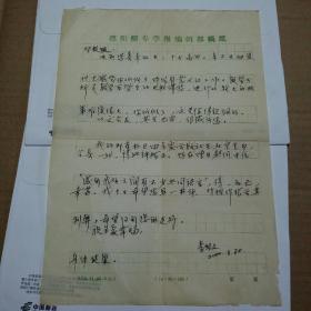 邵阳师范高等专科学校 李经文 信札一页无封