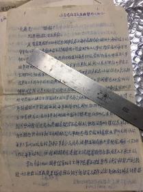 78      民国图书馆史上不可忽略的人物、,图书馆学家、先后任上海圣约翰大学图书馆主任、华东化工学院(今华东理工大学)图书馆馆长:黄维廉   亲笔信札、 简历等多份