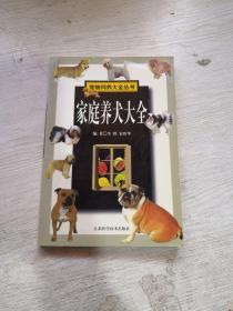 宠物饲养大全丛书:家庭养犬大全
