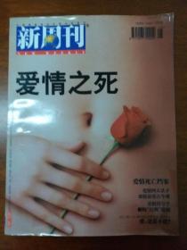 新周刊(2000年第5期总第78期)爱情之死