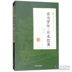 民国通俗小说典藏文库·冯玉奇卷:春残梦断 秋水红蕉