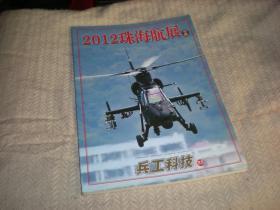 兵工科技 2012年增刊   2012珠海航展专辑