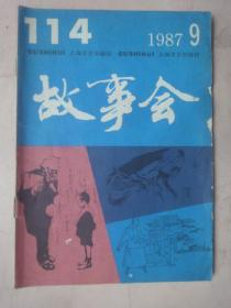 故事会(1987年第9期 )