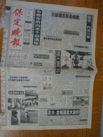 1997年8月11日《保定晚报》(永华摩托车中心开业)