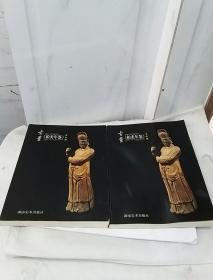 古董拍卖年鉴2001中英文全彩版(上、下册)