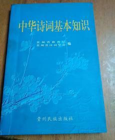 中华诗词基本知识