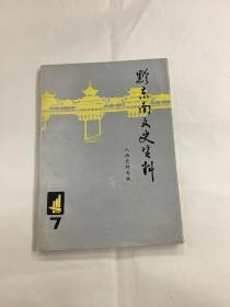 黔东南文史资料 第七辑 人物史料专辑