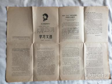【稀缺】文革报刊—毛主席最新指示