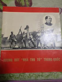越南版【 TUONG DAT NHA THU TO TRUNG-QUOC 】 S2