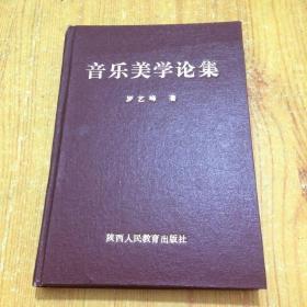 音乐美学论集 [罗艺峰签名]  精装本 一版一印