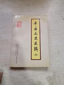 平谷文史选辑(五)