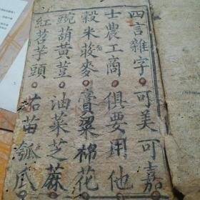 刻本精美,字大如钱的《四言杂字》32开
