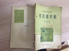 斐波那契数(苏联青年科学丛书)
