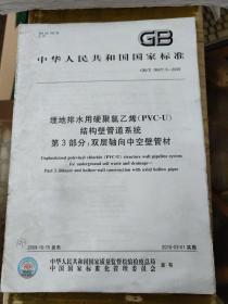 埋地排水用硬聚氯乙烯(PVC-U)結構壁管道系統 第3部分:雙層軸向中空壁管材