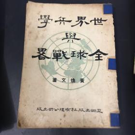 世界兵学与全球战略(1957年初版)
