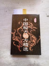 中国秘方验方精选(有划线 书口有字)