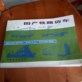 国产铁路货车(上册)