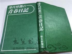 原版日本日文书 深代惇郎の青春日记 深代惇郎 朝日新闻社 1978年9月 32开硬精装