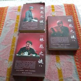 千秋功罪:林彪征战功与过